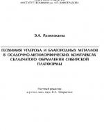 Геохимия углерода и благородных металлов в осадочно-метаморфических комплексах складчатого обрамления Сибирской платформы