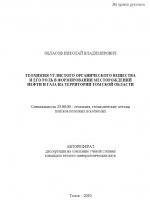 Геохимия углистого органического вещества и его роль в формировании месторождений нефти и газа на территории Томской области