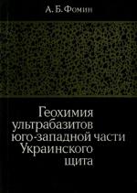 Геохимия ультрабазитов юго-западной части Украинского щита