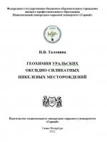 Геохимия Уральских оксидно-силикатных никелевых месторождений