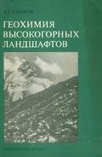 Геохимия высокогорных ландшафтов