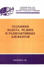 Геохимия золота, редких и радиоактивных элементов.  Сборник научных трудов