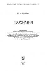 Геохимия