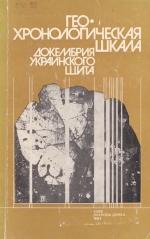 Геохронологическая шкала докембрия Украинского щита