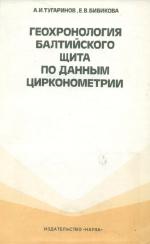Геохронология Белтийского щита по данным цирконометрии