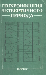 Геохронология четвертичного периода. Сборник научныхтрудов