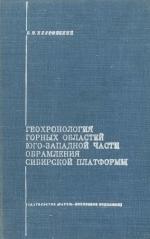 Геохронология горных областей юго-западной части обрамления Сибирской платформы