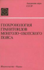 Геохронология гранитоидов Монголо-Охотского пояса