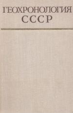 Геохронология СССР. Том III. Новейший этап (поздний плиоцен-четвертичный период)