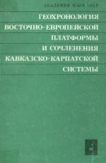 Геохронология Восточно-Европейской платформы и сочленения Кавказско-Карпатской системы. 19 сессия