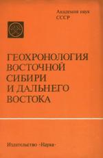 Геохронология Восточной Сибири и Дальнего Востока
