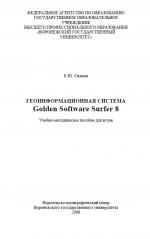 Геоинформационная система Golden Software Surfer 8