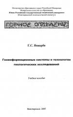 Геоинформационные системы и технологии геологических исследований. Учебное пособие