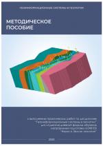 Геоинформационные системы в геологии (Геология для крутопадающих месторождений)