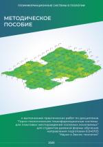 Геоинформационные системы в геологии (Геология для пластовых месторождений)