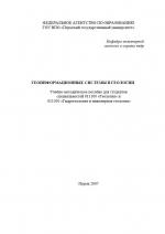 Геоинформационные системы в геологии. Учебно-методическое пособие