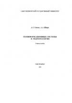 Геоинформационные системы в гидрогеологии. Учебное пособие