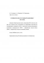 Геоинформатика и геоинформационные системы