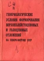 Геокриологические условия формирования верхнеплейстоценовых и голоценовых отложений на Северо-Востоке СССР