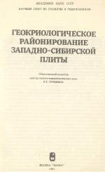 Геокриологическое районирование Западно-Сибирской плиты