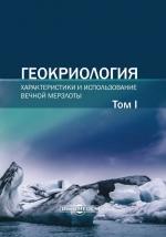 Геокриология. Характеристики и использование вечной мерзлоты. Том 1
