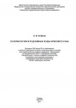 Геокриология и подземные воды криолитозоны