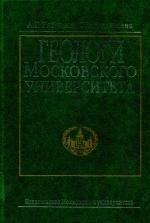 Геологи Московского университета. Библиографический справочник. Книга 2