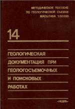 Методическое пособие по геологической съемке масштаба 1:50000. Выпуск 14. Геологическая документация при геологосъемочных и поисковых работах