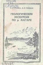 Геологическая экскурсия по р.Ангара