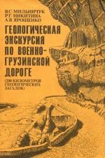Геологическая экскурсия по Военно-Грузинской догоре