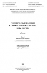 Геологическая эволюция и самоорганизация системы вода-порода. Том 2. Система вода-порода в условиях гипергенеза
