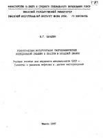 Геологическая интерпретация гидродинамических исследований скважин и пластов в Западной Сибири
