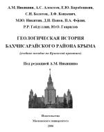Геологическая история Бахчисарайского района Крыма (учебное пособие по Крымской практике).