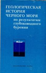 Геологическая история Черного моря по результатам глубоководного бурения