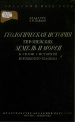 Геологическая история Европейских земель и морей (в связи с историей ископаемого человека)