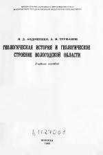 Геологическая история и геологическое строение Вологодской области. Учебное пособие