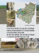 Геологическая история образования отложений, геохронология и полезные ископаемые Самарской области