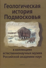 Геологическая история Подмосковья в коллекциях естественнонаучных музеев Российской академии наук