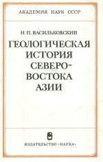 Геологическая история Северо-Востока Азии (Сибирская платформа и Верхояно-Чукотская складчатая страна)