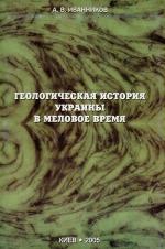 Геологическая история Украины в меловое время
