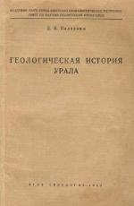 Геологическая история Урала