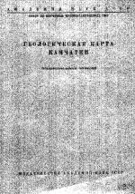 Геологическая карта Камчатки. Объяснительная записка