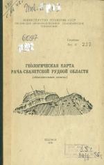 Геологическая карта Рача-Сванетской рудной области (объяснительная записка)