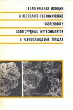 Геологическая позиция и петролого-геохимические особенности золоторудных метасоматитов в черносланцевых толщах