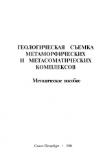 Геологическая съемка метаморфических и метасоматических комплексов. Методическое пособие