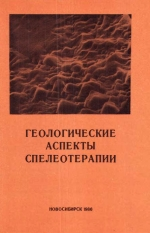 Геологические аспекты спелеотерапии (на примере лечебной шахты пос. Солотвино, Закарпатской области УССР)