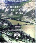 Геологические экскурсии по Крыму