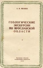 Геологические экскурсии по Ярославской области
