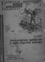 Геологические экскурсии в окрестностях Москвы
