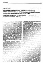 Геологические и минералого-геохимические признаки структур, контролирующих алмазоносные кимберлиты Накынского поля Якутии